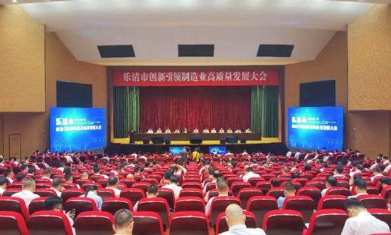 合兴在乐清市创新引领制造业高质量发展大会上荣获多项荣誉
