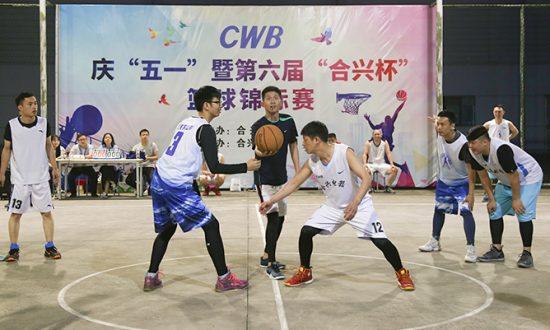 """庆第六届""""合兴杯""""篮球锦标赛华丽落幕"""
