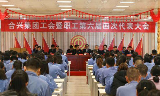 合兴集团召开工会暨职工第六届四次代表大会