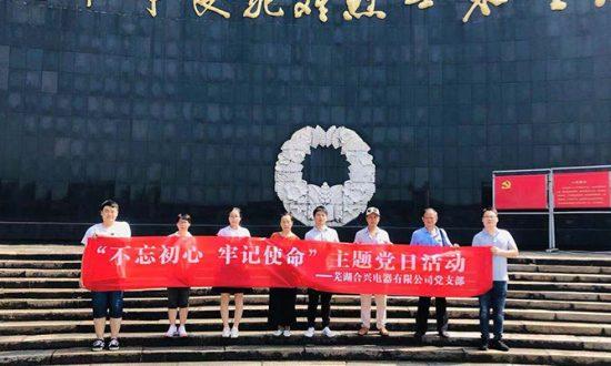 """芜湖电器党支部开展""""不忘初心 牢记使命""""革命主题党日教育活动"""