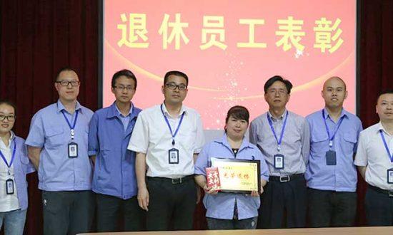合兴集团首次组织退休员工表彰欢送会
