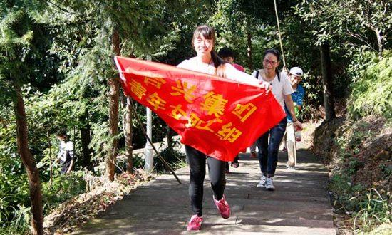 """人人来登山 健康步步行 合兴集团组织第二届""""重阳节""""登山活动"""