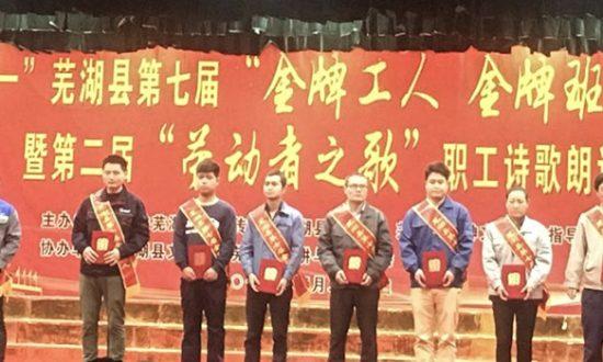 """芜湖电器员工王力剑荣获芜湖县""""金牌工人""""荣誉称号"""