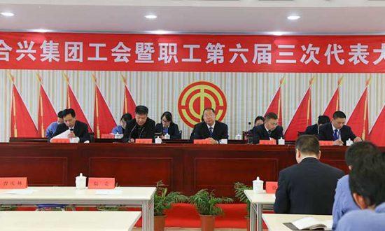 合兴集团召开工会暨职工第六届三次代表大会