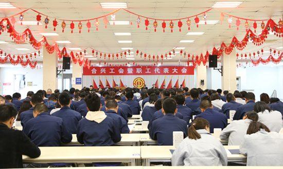 合兴集团召开工会暨职工第七届二次代表大会
